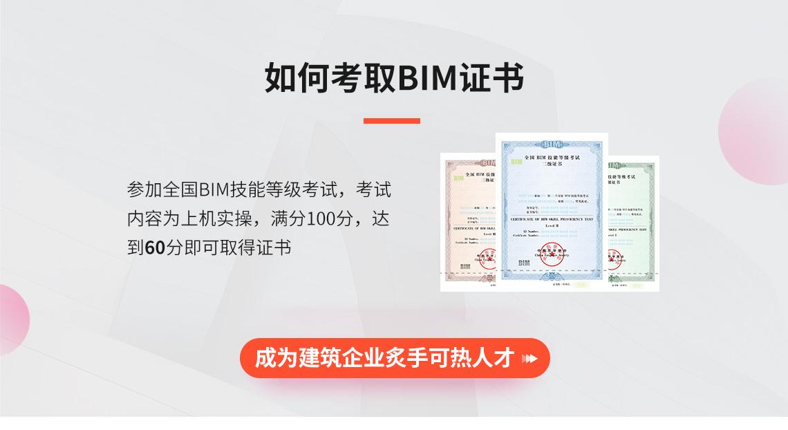 如何考取BIM证书? 参加全国BIM技能等级考试,考试内容为上机实操,满分100分,达到60分即可取得证书